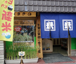 五ツ星お米マイスターのいる、お米の笑顔に会える元気な米店(有)まきの