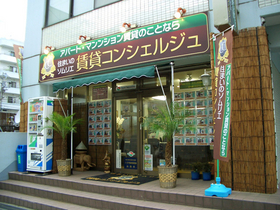 株式会社賃貸コンシェルジュ 船橋本店