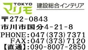 東京マリモ株式会社