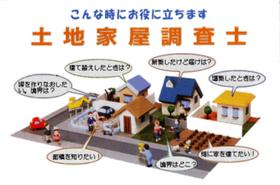 村上土地家屋調査士事務所